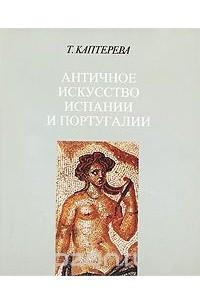 Античное искусство Испании и Португалии