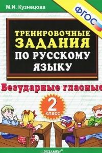 Тренировочные примеры по русскому языку. Безударные гласные. 2 класс