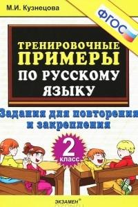 Тренировочные примеры по русскому языку. Задания для повторения и закрепления. 2 класс