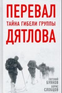 Перевал. Тайна гибели группы Дятлова