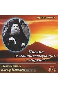 Афонский старец Иосиф Исихаст. Письма к монашествующим и мирянам
