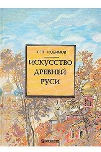Искусство Древней Руси