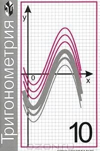 Тригонометрия. 10 класс