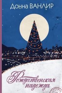 Рождественская надежда. Рождественское обещание