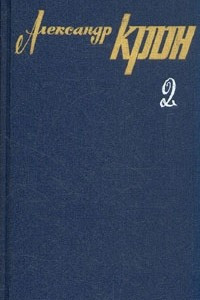 Александр Крон. Собрание сочинений в трех томах. Том 2