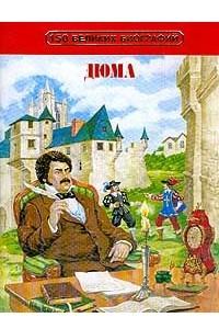 Александр Дюма. Серия: 150 великих биографий