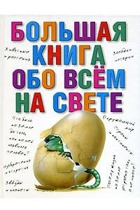 Большая книга обо всем на свете