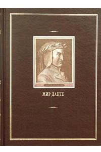 Мир Данте. Том 1. Д. Симондс. Данте. Его время, его произведения, его гений. Данте Алигьери. Божественная комедия