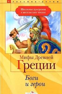 Мифы Древней Греции: Боги и герои