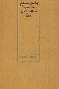 Французская новелла двадцатого века
