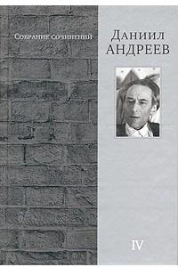 Даниил Андреев. Собрание сочинений в 4 томах. Том 4. Автобиографическое