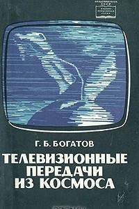 Телевизионные передачи из космоса