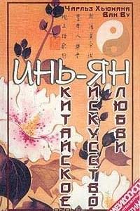 Инь-Ян. Китайское искусство любви