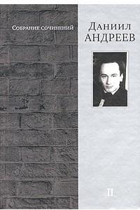 Даниил Андреев. Собрание сочинений в 4 томах. Том 2. Железная мистерия