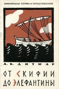 От Скифии до Элефантины