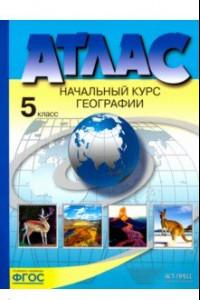 География. Начальный курс географии. 5 класс. Атлас. ФГОС