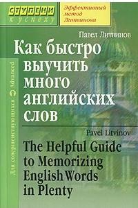 Как быстро выучить много английских слов / The Helpful Guide to Memorizing English Words in Plenty