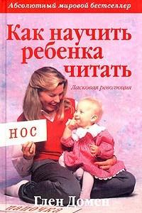 Как научить ребенка читать. Ласковая революция