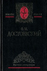 Собрание сочинений в пяти томах. Том 4. Белые ночи. Бесы (части I-II)