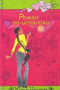 Роман по-испански