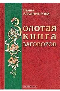Золотая книга заговоров
