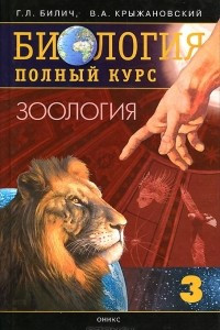 Биология. Полный курс. В 4 томах. Том 3. Зоология