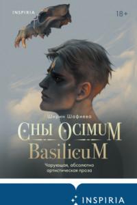 Сны Ocimum Basilicum