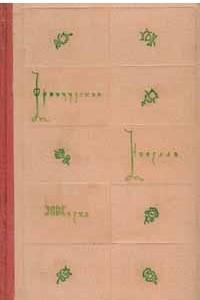 Французская новелла XIX века. В двух томах. Том 2