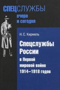 Спецслужбы России в Первой мировой войне 1914-1918 годов