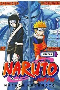 Naruto. Книга 4. Мост героев!!!