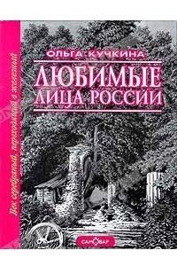 Любимые лица России. Том 2. Век серебряный, переходящий в железный