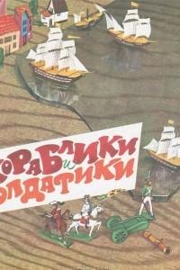 Кораблики и солдатики