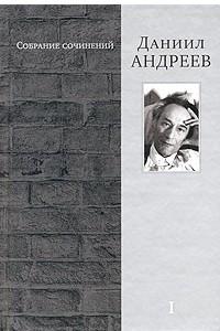 Даниил Андреев. Собрание сочинений в 4 томах. Том 1. Русские боги. Поэтический ансамбль