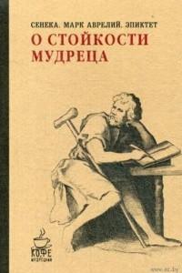 О стойкости мудреца. Сенека, Марк Аврелий, Эпиктет