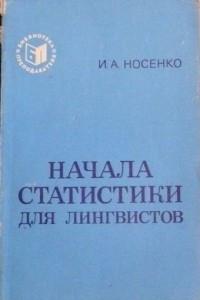 Начала статистики для лингвистов