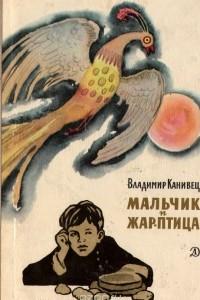 Мальчик и Жар-птица
