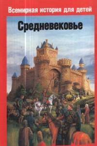 Средневековье. Европа укрепленных феодальных замков