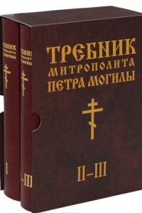 Требник Митрополита Петра Могилы