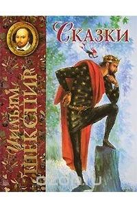 Уильям Шекспир: Сказки