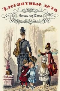 Элегантные дети. Журналы мод XIX века