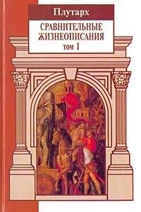Сравнительные жизнеописания. В 3 томах. Том I