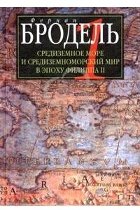 Средиземное море и средиземноморский мир в эпоху Филиппа II. Часть 1. Роль среды