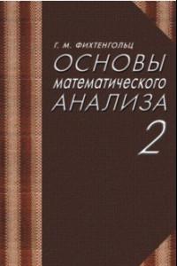 Основы математического анализа. Учебник. Том 2