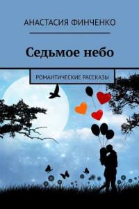 Седьмоенебо. Романтические рассказы