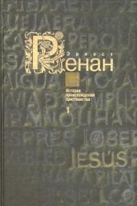История происхождения христианства. Кн. 1 : Жизнь Иисуса