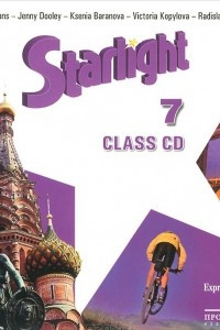 Starlight 7: Class CD / Английский язык. 7 класс. Аудиокурс для занятий в классе