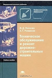 Техническое обслуживание и ремонт дорожно-строительных машин. Учебное пособие
