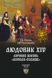 Людовик XIV. Личная жизнь