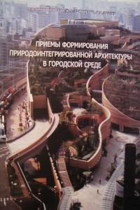 Приемы формирования природноинтегрированной архитектуры в городской среде