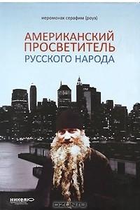 Американский просветитель русского народа
